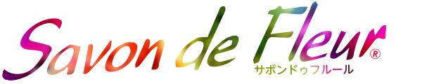 サボンドゥフルール公式サイト